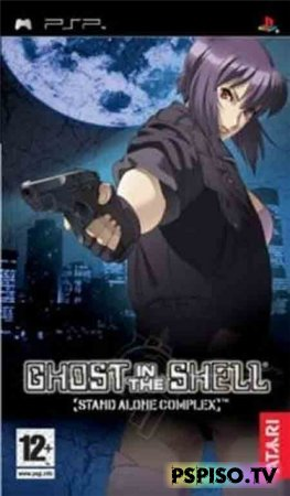 Ghost in the Shell: Stand Alone Complex [�����-�����]